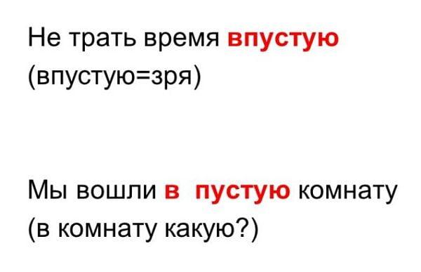 """""""Впустую"""" и """"в пустую"""""""