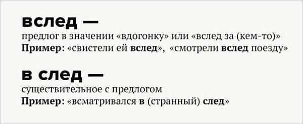 """""""Вслед"""" и """"в след"""""""