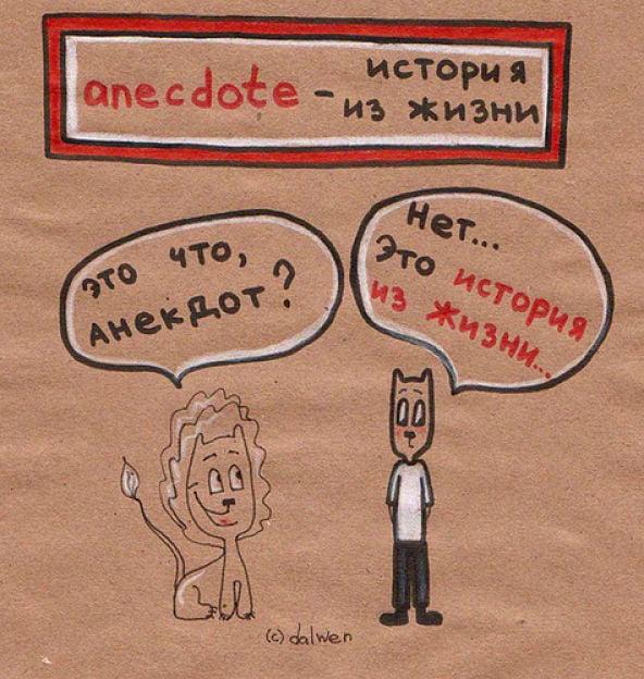 Ложные друзья переводчика - anecdote