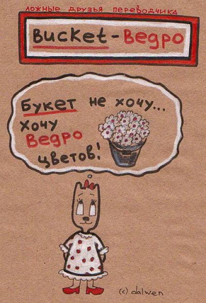 Ложные друзья переводчика - bucket