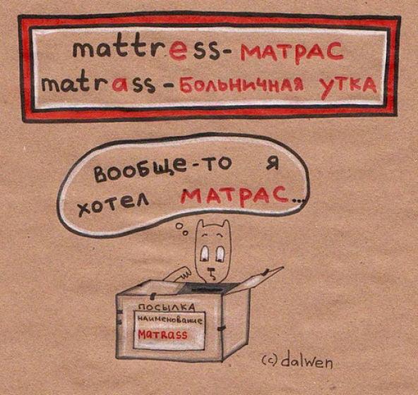 Ложные друзья переводчика - mattres-matrass