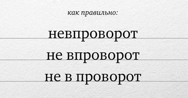 Невзлюбить как пишется