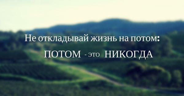 Не откладывай жизнь на потом